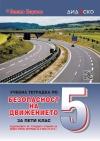 Учебна тетрадка по безопасност на движение по пътищата за V клас.