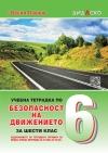 Учебна тетрадка по безопасност на движението по пътищата за VI клас.