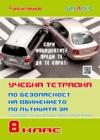 Учебна тетрадка по безопасност на движение по пътищата за VIII клас.