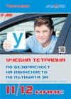Учебна тетрадка за XI и XII клас.